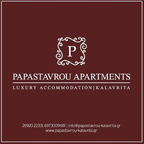 Papastavrou Luxury Apartments logo
