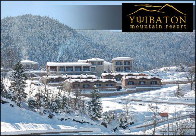 http://go.linkwi.se/z/205-0/CD1180/?lnkurl=http%3A%2F%2Fwww.xenodoxeio.gr%2Fprosfores%2Fxenodoxeia%2F259euros-ipsivaton-mountain-resort-limni-plastira-moucha2