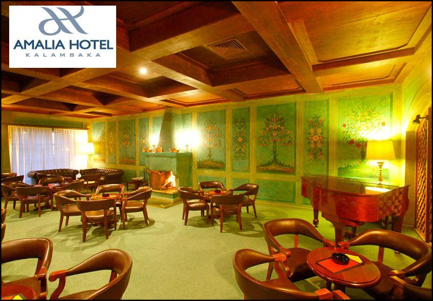 ALL INCLUSIVE Θεοφάνεια στο 4* Amalia Hotel Kalambaka στη σκιά των Μετεώρων στην Καλαμπάκα με 304€ για 3 ημέρες - 2 διανυκτερεύσεις ή 414€ για 4 ημέρες - 3 διανυκτερεύσεις για 2 ενήλικες και 1 παιδί έως 10 ετών! Περιλαμβάνονται πρωινά, γεύματα, δείπνα, κρασί, μπύρες, αναψυκτικά, ζεστά και κρύα σνακ! Απασχόληση για παιδιά στο Mini-Club από εξειδικευμένους παιδαγωγούς! Η προσφορά