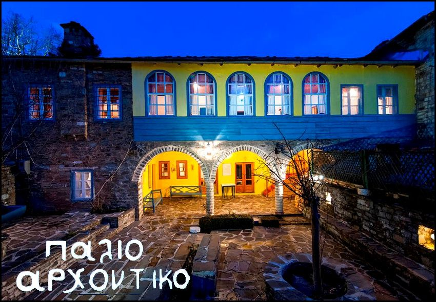 Χριστουγεννα – Πρωτοχρονια – Φωτα στο Τσεπελοβο Ιωαννινων στο Αρχοντικο 1787 με 55€ ανα διανυκτερευση με πρωινο σε δικλινο δωματιο για 2 ενηλικες και 1 παιδι εως 12 ετων! Παρεχεται early check-in / late check-out! Δυνατοτητα διαμονης περισσοτερων ατομων! Η προσφορα ισχυει για διαμονη απο 23 Δεκεμβριου εως 8 Ιανουαριου