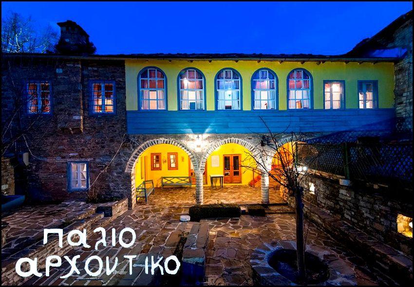 Καθαρα Δευτερα στο Τσεπελοβο Ιωαννινων στο Αρχοντικο 1787 με 35€ ανα διανυκτερευση με πρωινο σε δικλινο δωματιο για 2 ενηλικες και 1 παιδι εως 12 ετων! Παρεχεται early check-in / late check-out! Η προσφορα ισχυει για διαμονη το τριημερο της Καθαρας Δευτερας, απο 25 εως 28 Φεβρουαριου