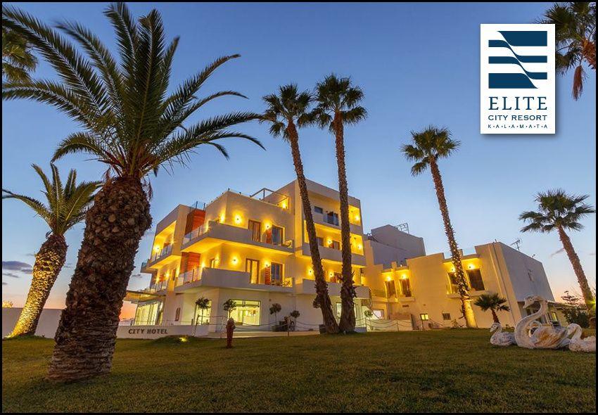 25η Μαρτιου στην Καλαματα στο 4* Elite City Resort με204€ για 2 η 306€ για 3 διανυκτερευσεις με Ημιδιατροφη (περιλαμβανει πλουσιο πρωινο σε μπουφε και δειπνο) για 2 ενηλικες και 1 παιδι εως 12 ετων! Η προσφορα ισχυει για διαμονη το τριημερο της 25ης Μαρτιου απο 24 εως 27 Μαρτιου