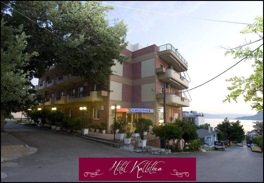 Διαμονή στα Λουτρά Αιδηψού Εύβοιας στο Kallithea Hotel με 33€ ανά διανυκτέρευση σε πλήρως εξοπλισμένο διαμέρισμα με θέα θάλασσα και βουνό για 2 ενήλικες και 1 παιδί έως 4 ετών! Παρέχεται early check-in / late check-out κατόπιν διαθεσιμότητας! Η προσφορά ισχύει για διαμονή έως 31 Μαΐου 2017 εικόνα